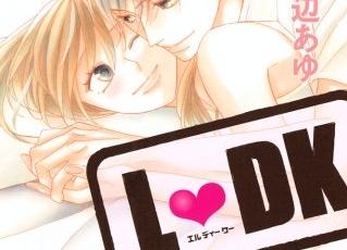 L・DK24巻