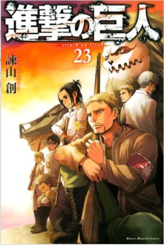 〈進撃の巨人〉全巻(第27巻更新) │ 漫画天国