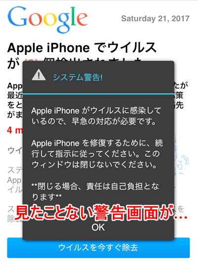 iPhoneのウィルス警告
